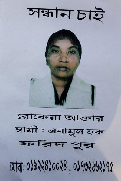 <p>Seeking<br />Rokeya Akhter<br />HUSBAND: Enamul Haq<br />Faridpur<br />MOBILE: 01922410024, 01732662175<br /><br /></p>