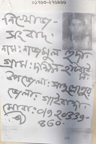 <p>Missing News<br />NAME: Najmul Huda<br />VILLAGE: Dakkhin Hatbauni, UPAZILA: Sadullapur<br />DISTRICT: Gaibandha<br />MOBI[LE]: 01920339860<br /><br /></p>