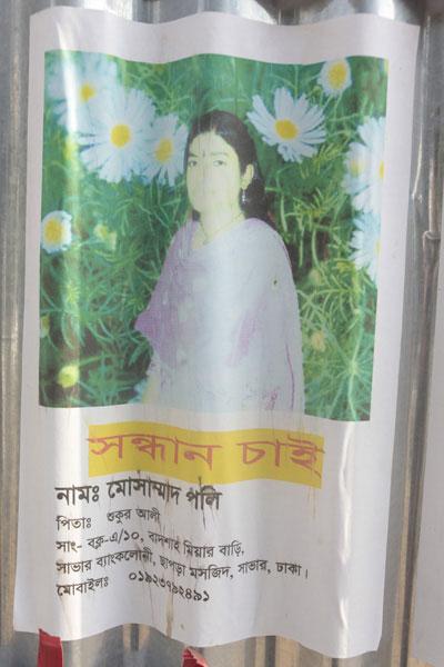 <p>SEEKING<br />NAME: Mosammat Polly<br />FATHER: Shukkur Ali<br />[ADDRESS]: Block A/10, Badshah Miar Bari, Savar Bank Colony, Chhapra Masjid, Savar, Dhaka<br />MOBILE: 01923792491<br /><br /></p>