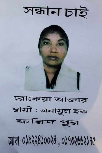<p>Seeking<br />Rokeya Akhter<br />HUSBAND: Enamul Haq<br />Faridpur<br />MOBILE: 01922410024, 01732662175<br /><br /></p>