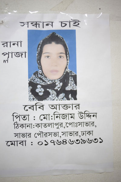 <p>SEEKING, RANA PLAZA [`l&rsquo; added by hand]<br />Baby Akhter<br />FATHER: Mo[hammad] Nizamuddin<br />ADDRESS: Katlapur, POST [OFFICE]: Savar<br />Savar Pourasabha [Municipality], Savar, Dhaka<br />MOBI[LE]: 01764639631<br /><br /></p>