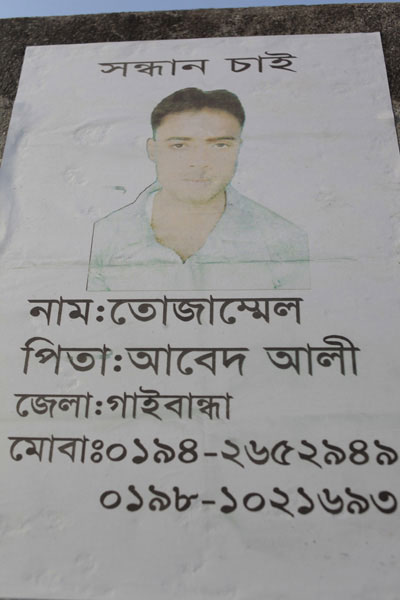 <p>SEEKING<br />NAME: Tozammel<br />FATHER: Abed Ali<br />DISTRICT: Gaibandha<br />MOBI[LE]: 0194-2652949, 0198-1021693<br /><br /></p>